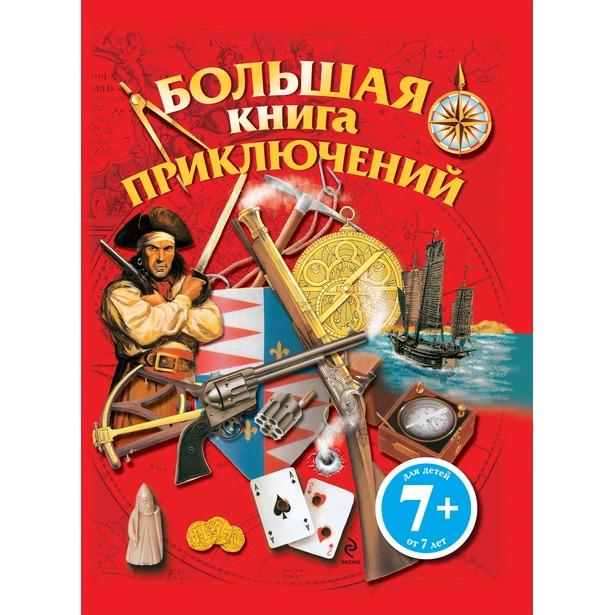 фото Энциклопедия приключений