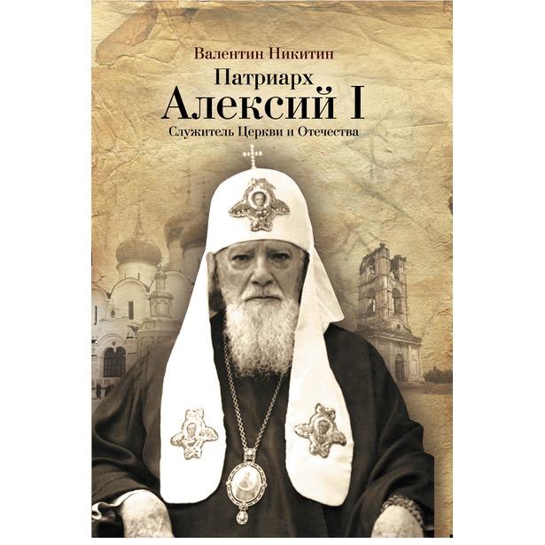 фото Патриарх Алексий I. Служитель Церкви и Отечества