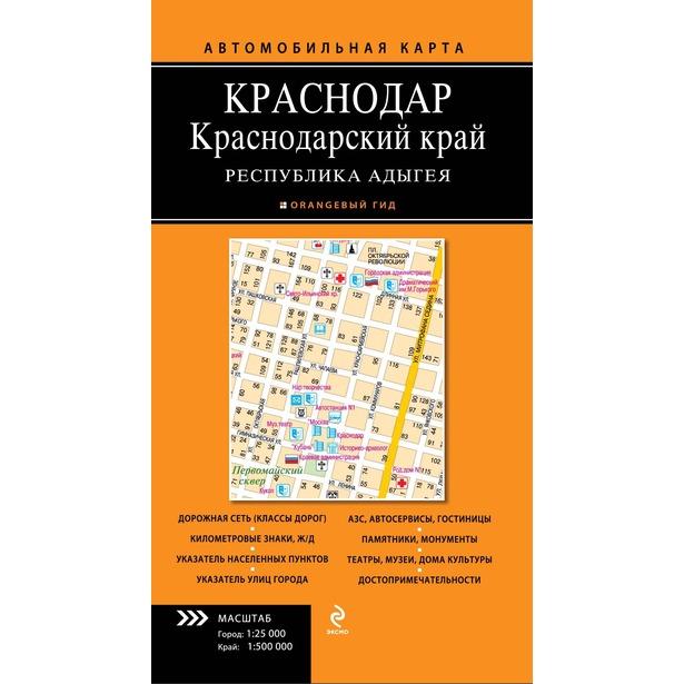фото Краснодар. Краснодарский край. Республика Адыгея. Автомобильная карта