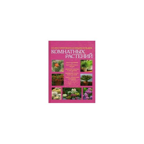 фото Иллюстрированная энциклопедия комнатных растений