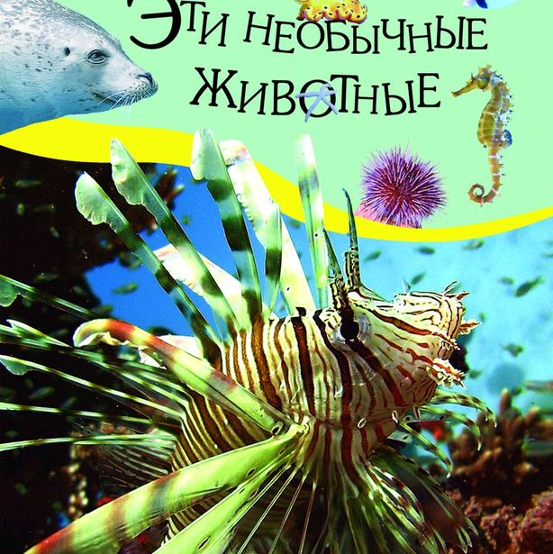фото Эти необычные животные. Рыбы и другие морские животные
