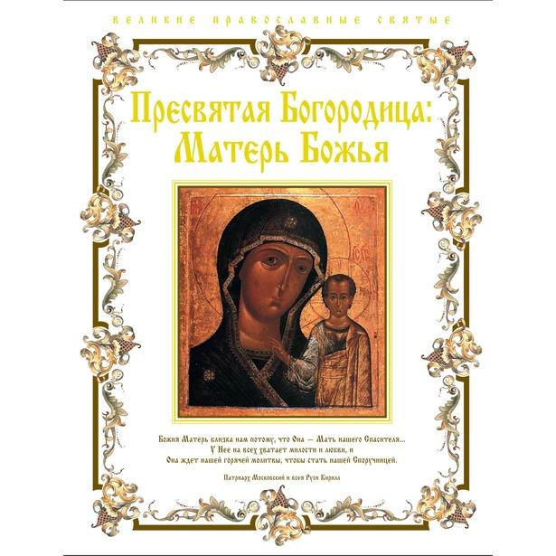 фото Пресвятая Богородица. Матерь Божья