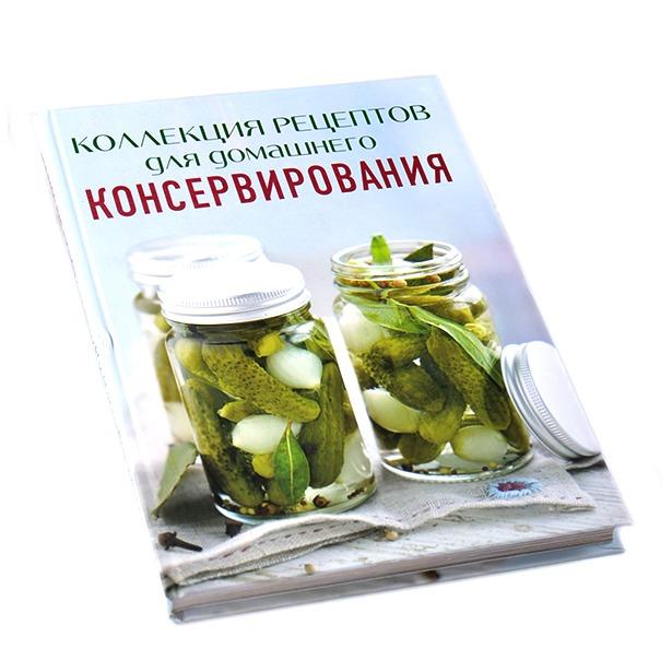 фото Коллекция рецептов для домашнего консервирования