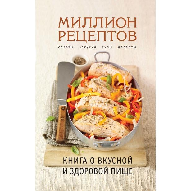 фото Книга о вкусной и здоровой пище