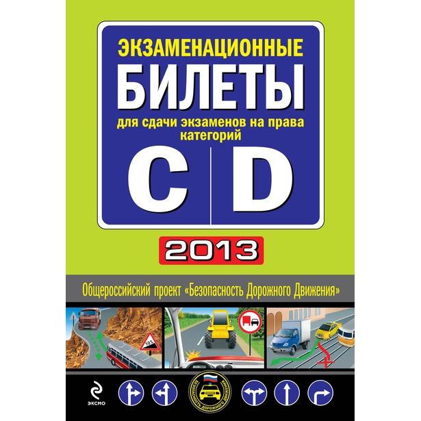 """фото Экзаменационные билеты для сдачи экзаменов на права категорий """"C"""" и """"D"""" 2013"""