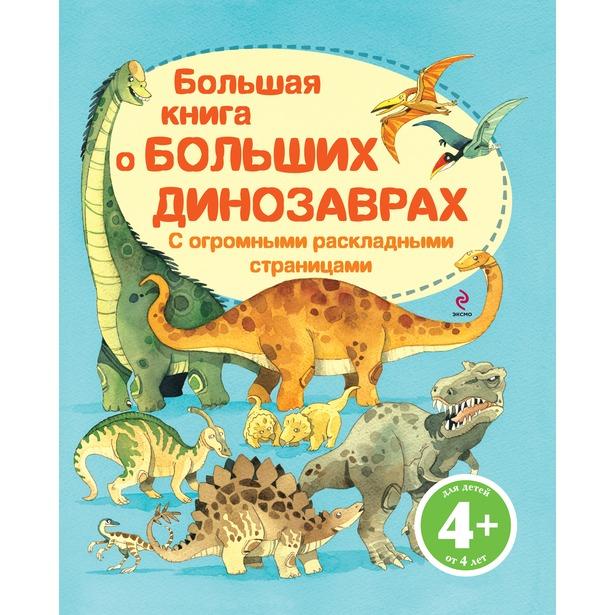 фото Большая книга о больших динозаврах