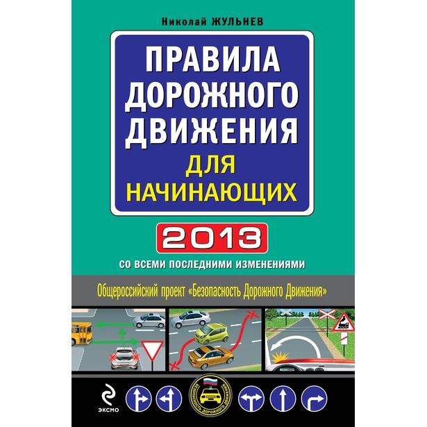 фото Правила дорожного движения для начинающих 2013 (со всеми изменениями)