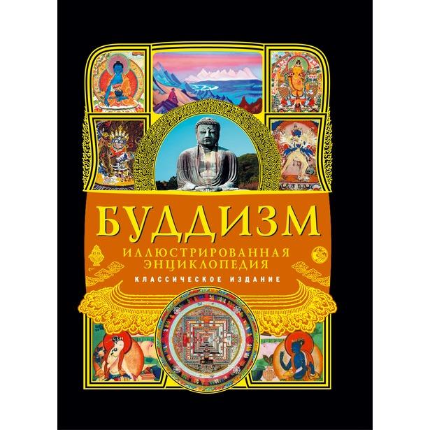 фото Буддизм. Иллюстрированная энциклопедия