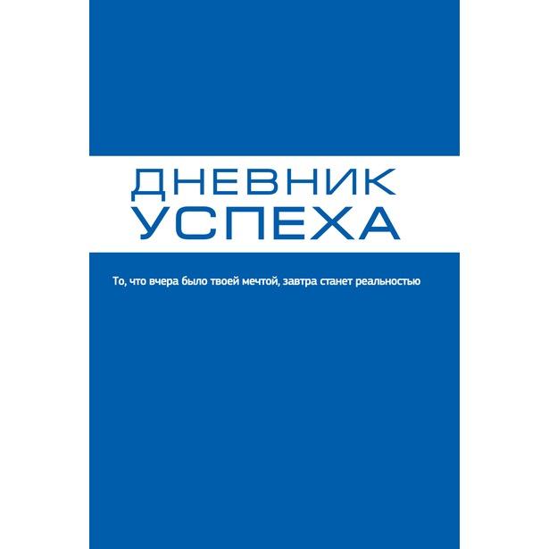 фото Дневник успеха (синий)