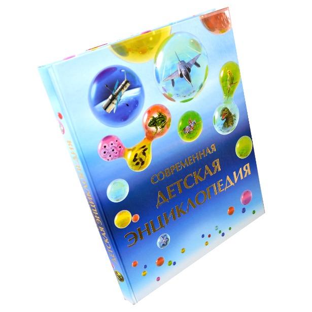фото Современная детская энциклопедия