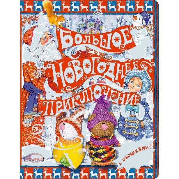 фото Большое новогоднее приключение (с окошками)