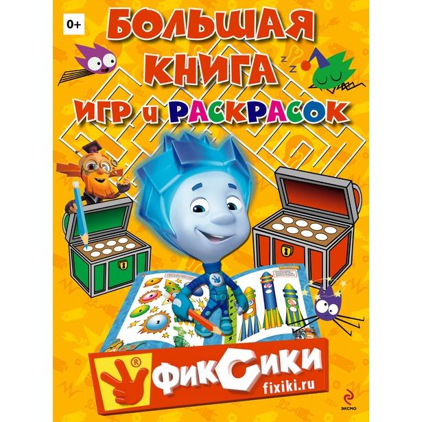 фото Большая книга игр и раскрасок