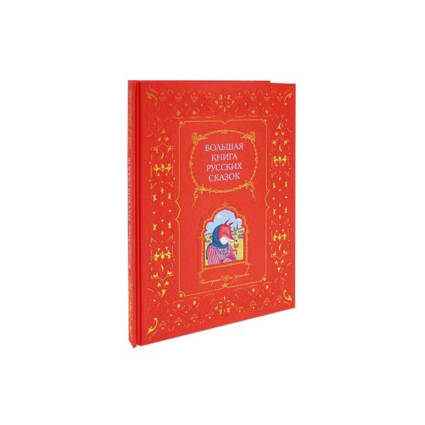 фото Большая книга русских сказок