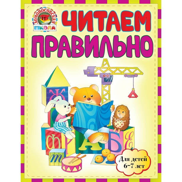 фото Читаем правильно (для детей 6-7 лет)