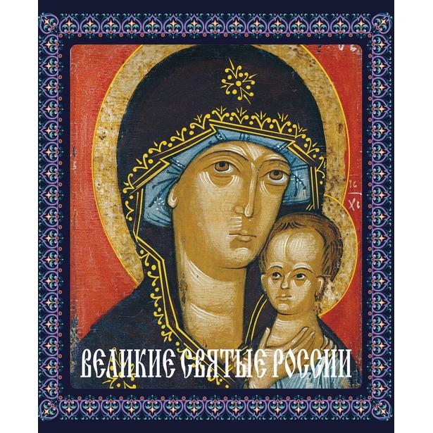 фото Великие святые России