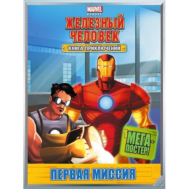 фото Железный Человек. Первая миссия (+постер)