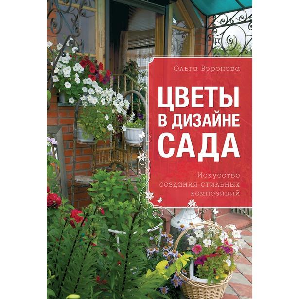 фото Цветы в дизайне сада
