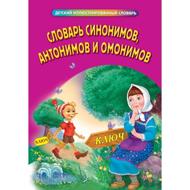 фото Словарь синонимов, антонимов и омонимов