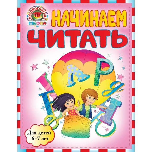 фото Начинаем читать (для детей 6-7 лет)