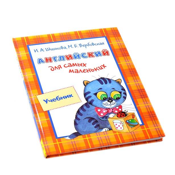 фото Английский для самых маленьких. Учебник