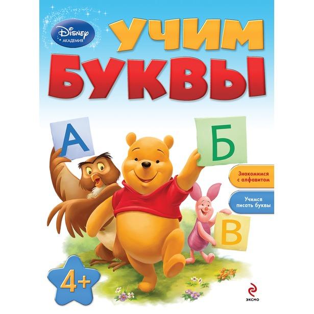 фото Учим буквы (для детей от 4 лет)