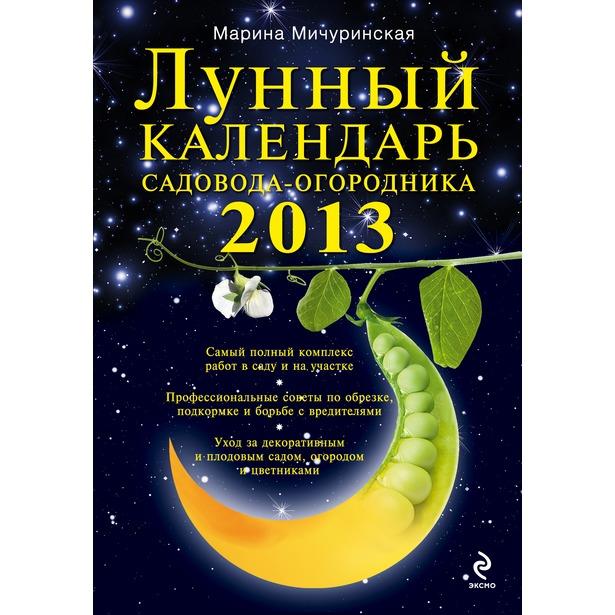 фото Лунный календарь садовода-огородника 2013