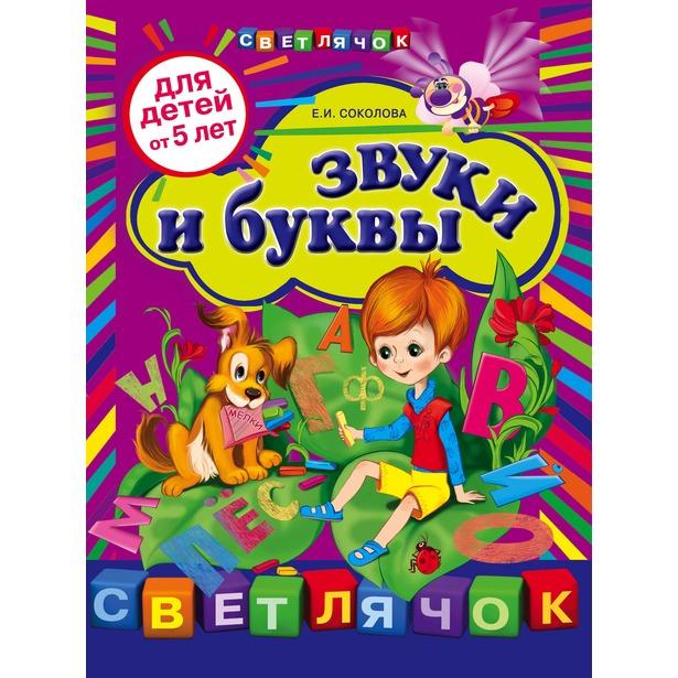 фото Звуки и буквы (для детей от 5 лет)