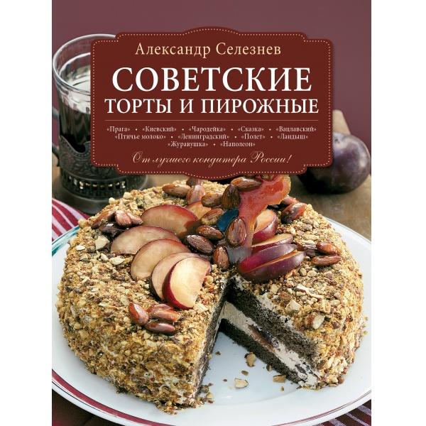 Рецепты тортов и пирожных фото