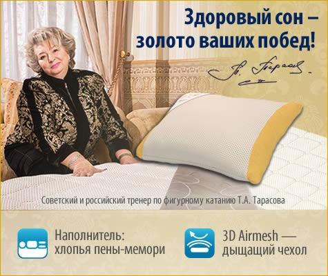 Фото Подушка классическая Dormeo Gold от Т.А. Тарасовой