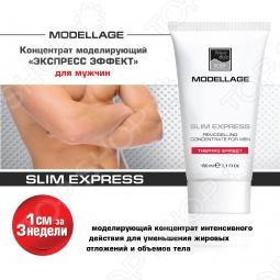 """фото Сывортока моделирующая Beauty Style Modellage """"экспресс Эффект"""" Для Мужчин, Прочие товары для ухода за кожей лица и тела"""