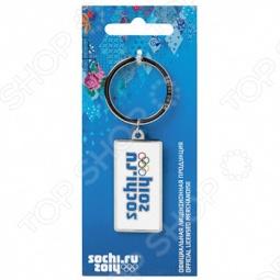 """Брелок Образ Игр """"Sochi 2014"""" с логотипом"""