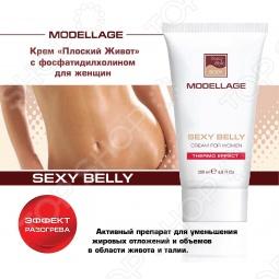 фото Крем для тела моделирующий Beauty Style Modellage «Плоский Живот» Для Женщин, Текстиль для кухни