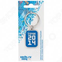 """Брелок Образ Игр """"Sochi 2014"""" """"Цифры"""" прямоугольный"""