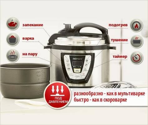 мультиварка делимано инструкция на русском