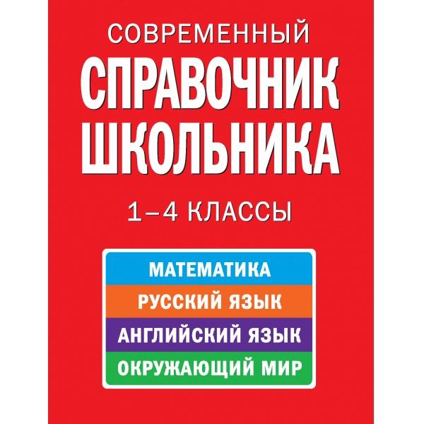 Новейший Справочник Школьника Эксмо