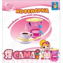 фото Кофеварка со светом и звуком 1 Toy Т50619, Игровые наборы для девочек