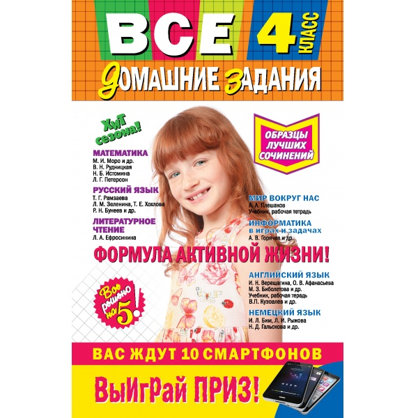 Книга все домашние задания 3 класс