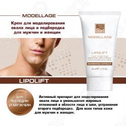 """фото Крем для моделирования овала лица и подбородка Beauty Style Modellage """"lipolift"""", Текстиль для кухни"""