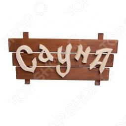 фото Табличка деревянная Банные Штучки «Сауна», Обустройство бани