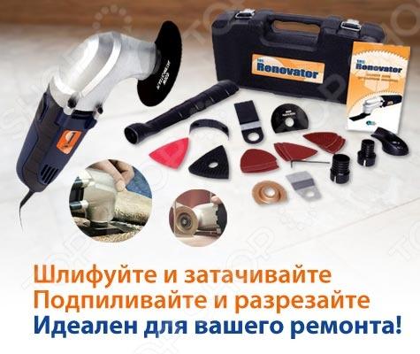 Инструмент Renovator