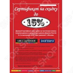 фото Сертификат Цвет Диванов + Дормео, Диваны