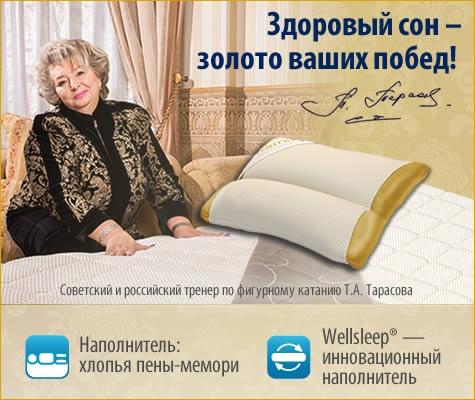Фото Подушка анатомическая Dormeo Gold от Т.А. Тарасовой