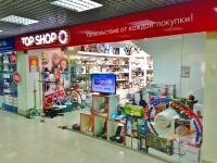 расположение магазина TOP-SHOP, город Ангарск