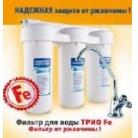 """Аквафор Трио Fe Тип устройства фильтр Тип фильтра система  """"под мойкой """" Подключение к водопроводу есть Число ступеней..."""