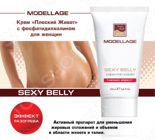 Крем для тела моделирующий Beauty Style Modellage Плоский живот для женщин