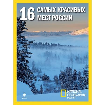 Купить 16 самых красивых мест России