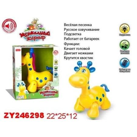 Купить Жираф интерактивный Zhorya Х75325