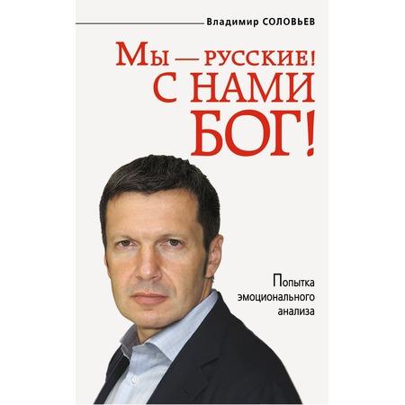 Купить Мы - русские! С нами Бог!