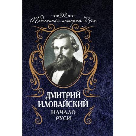 Купить Начало Руси