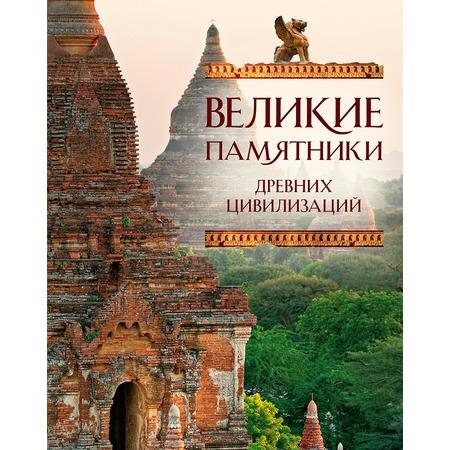 Купить Великие памятники древних цивилизаций